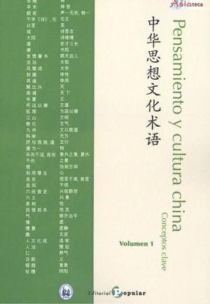 PENSAMIENTO Y CULTURA CHINA - VOL. 1